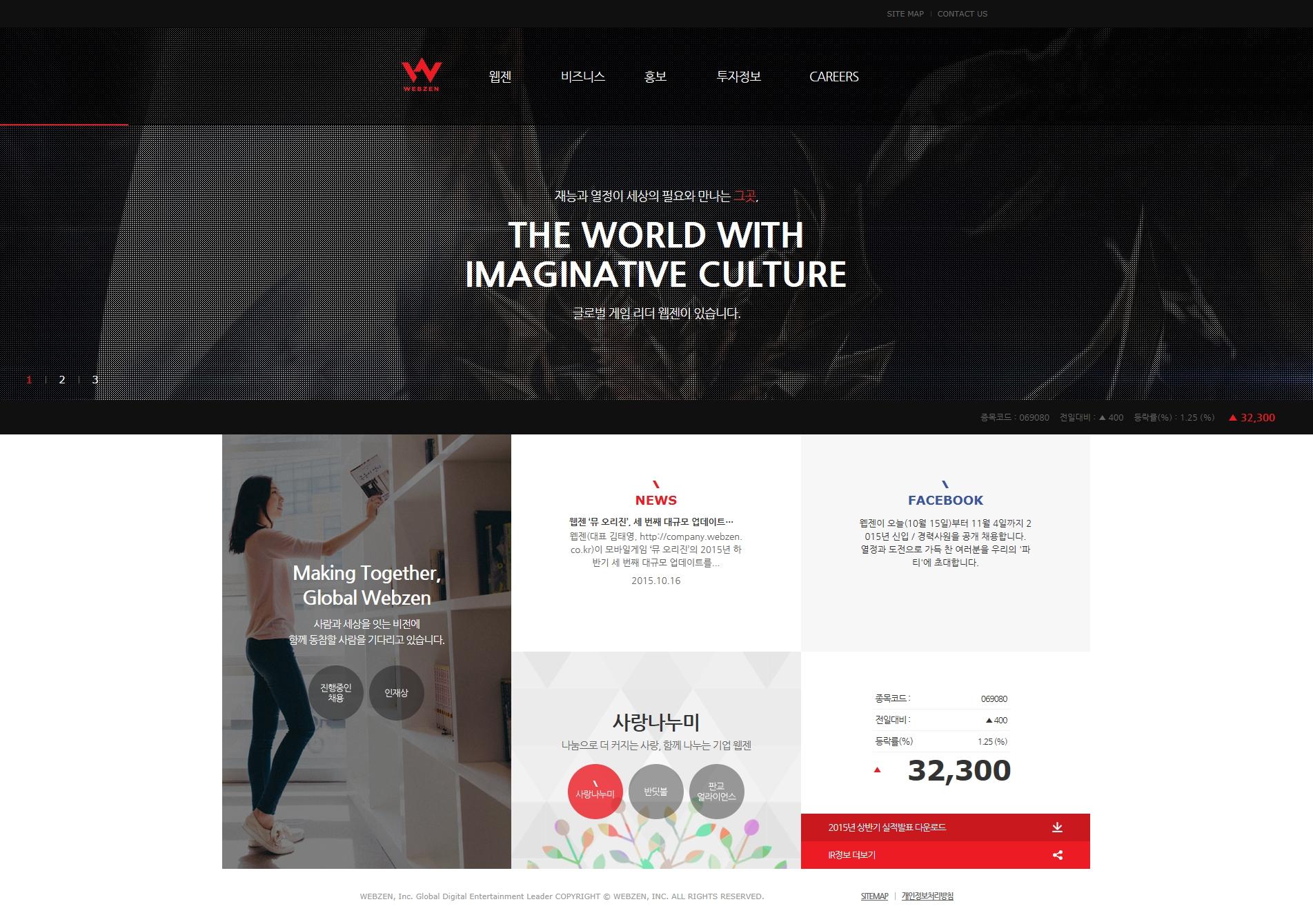 [우수 홈페이지 분석]  WebZen