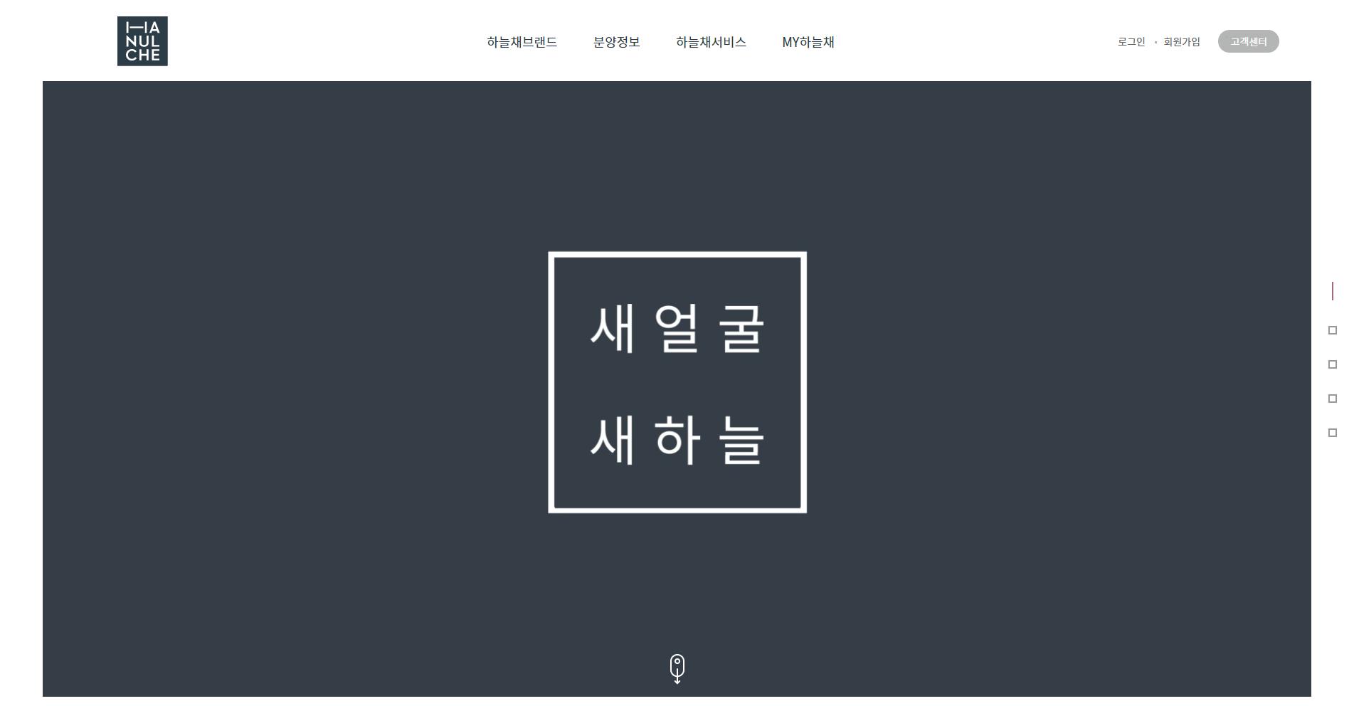 [우수 홈페이지 분석]  코오롱하늘채